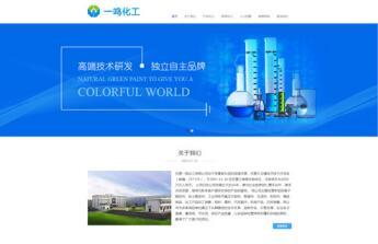 化工公司网站案例