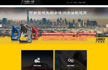 润滑油网站案例