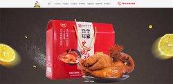 烧鸡食品网站案例